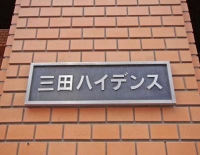 【その他共用部分】三田ハイデンス