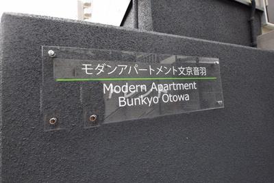 【外観】モダンアパートメント文京音羽