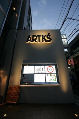ARTK'S大名(アートケイズ大名) 1F