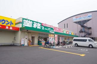 「業務スーパー平野駅前店」まで徒歩5分(約400m)
