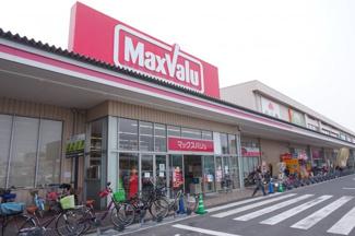 スーパー「マックスバリュ平野駅前店」まで徒歩4分(約300m)