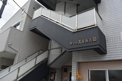 【外観】キャッスル西長田