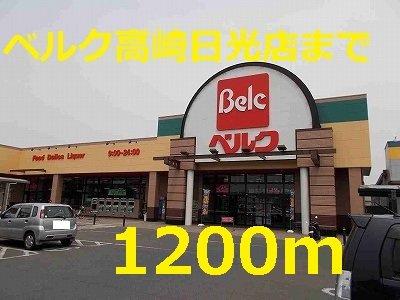 ベルクまで1200m