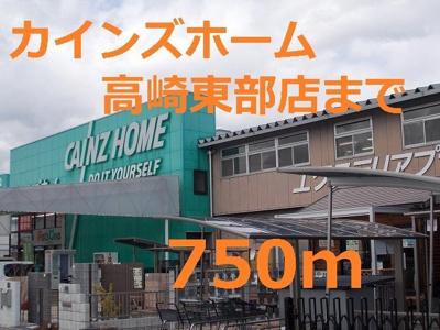 カインズホーム高崎東部店まで750m