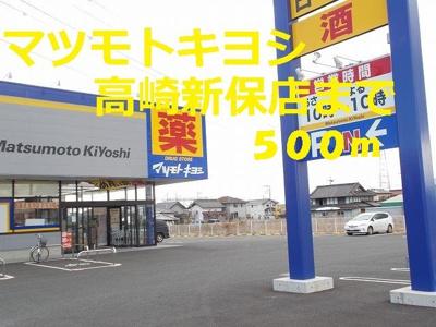 マツモトキヨシ新保町店まで500m