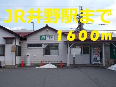 井野駅まで1600m
