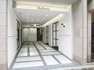 【エントランス】Haluwa芝公園