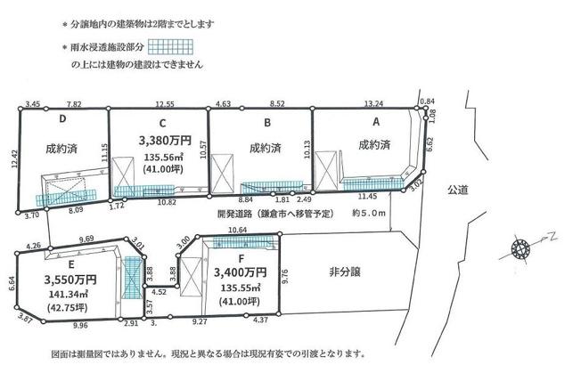 【土地図】鎌倉市常盤 売地 C区画