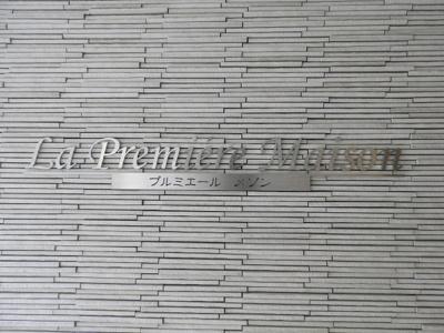 【その他】Premiere Maison
