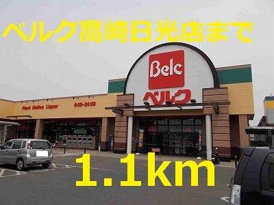 ベルクまで1100m