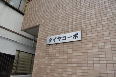 【外観】ダイヤコーポ