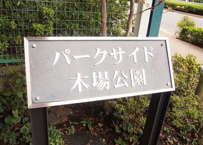 【外観】パークサイド木場公園
