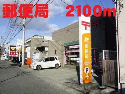郵便局まで2100m