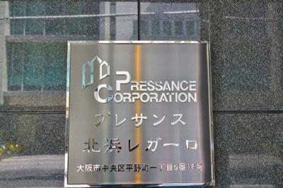 【その他】プレサンス北浜レガーロ