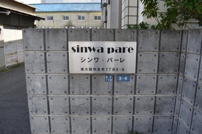 【外観】シンワパーレ