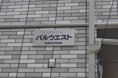 【外観】パルウエスト