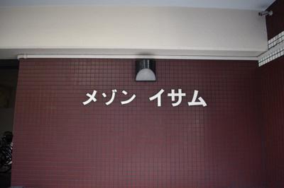 【外観】メゾンイサム