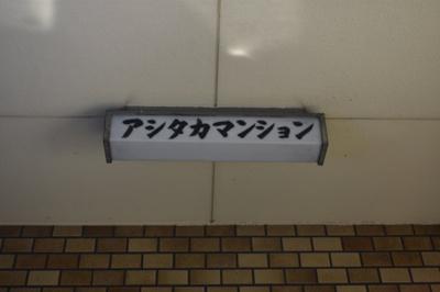 【外観】アシタカマンション