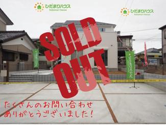 栗橋駅徒歩8分!!駐車スペース3台分ございます。