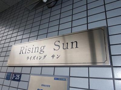 【外観】ライズィングサン