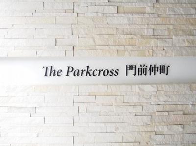 【外観】ザ・パーククロス門前仲町