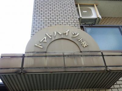 【外観】トマトハイツ小阪