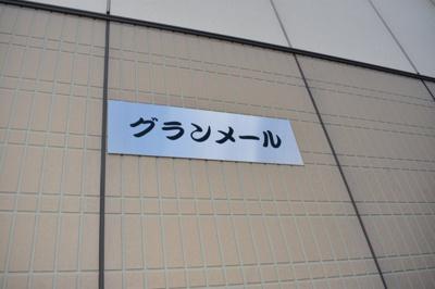 【外観】グランメール