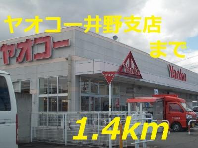 ヤオコーまで1400m