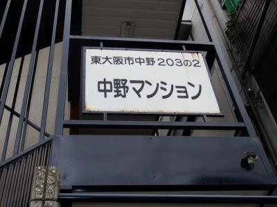 【外観】中野マンション