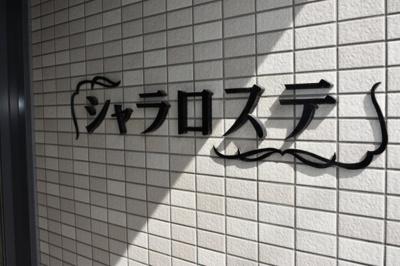 【外観】シャラロステ