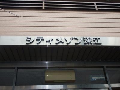 【外観】シティメゾン深江