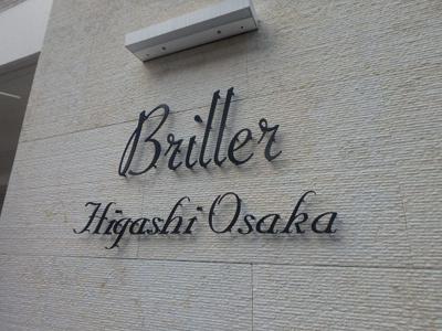 【外観】ブリエ東大阪