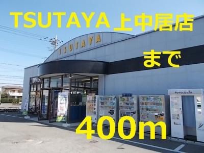 TSUTAYAまで400m