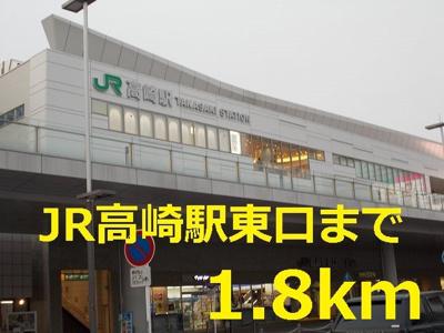 高崎駅まで1800m