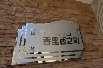 【外観パース】ロータリーマンション香里西之町