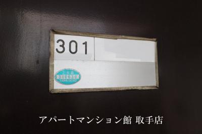 【その他】サンシャイン白山