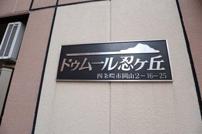 【外観パース】ドゥムール忍ケ丘
