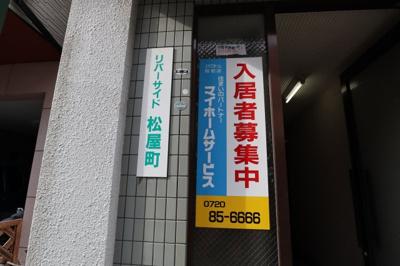 【エントランス】リバーサイド松屋町