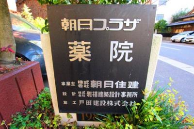 朝日プラザ薬院(1LDK)