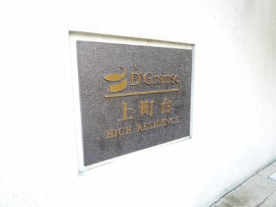 【その他】ディーグランセ上町台ハイレジデンス
