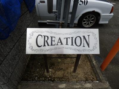 【エントランス】CREATION