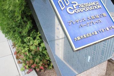 マンションの前にはこんな感じにマンション名が刻印されていますので、間違えなくて済むのも嬉しいですね♪
