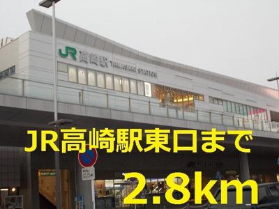 高崎駅まで2800m