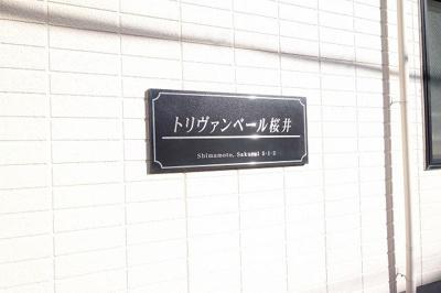 【その他】トリヴァンベール桜井