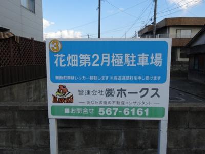 【外観】花畑3丁目山田駐車場