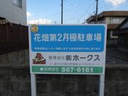 花畑3丁目山田駐車場の画像
