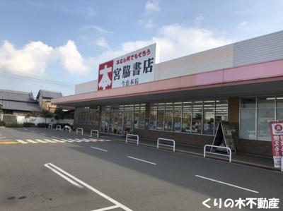 宮脇書店今治本店まで約920m