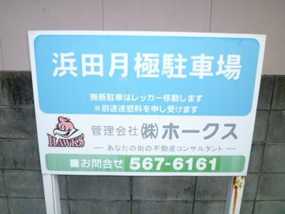 【外観】荒江3丁目浜田駐車場