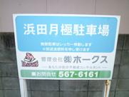 荒江3丁目浜田駐車場の画像