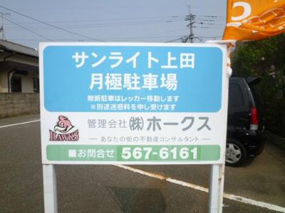 【外観】山田3丁目サンライト上田駐車場